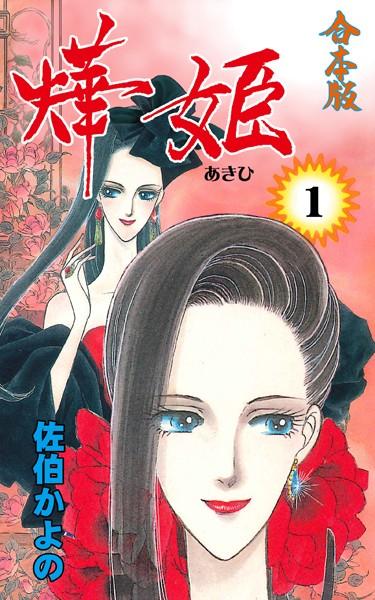 ?姫【合本版】 1
