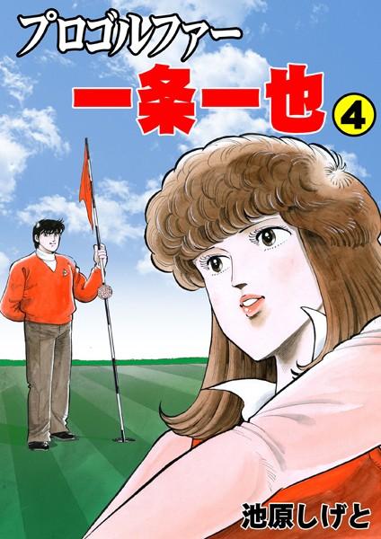 プロゴルファー一条一也 4