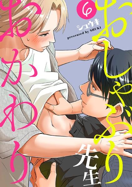 【学園もの BL漫画】おしゃぶり先生おかわり(単話)