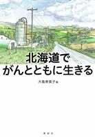 北海道でがんとともに生きる【HOPPA...