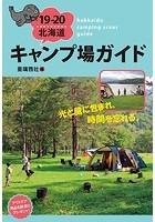 19-20北海道キャンプ場ガイド