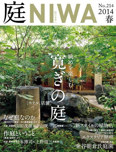 庭 2014年春号 (No.214)