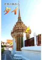 世界の街から・タイ
