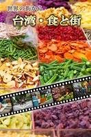 世界の街から・台湾・食と街