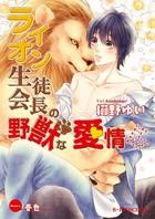 ライオン生徒会長の野獣な愛情【イラスト入り】