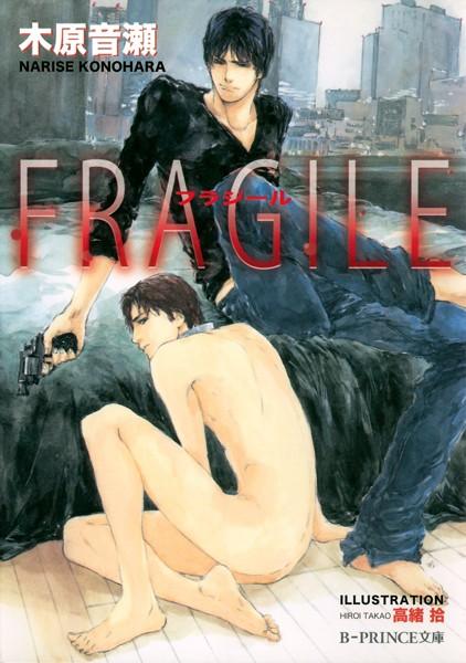 FRAGILE【イラスト入り】