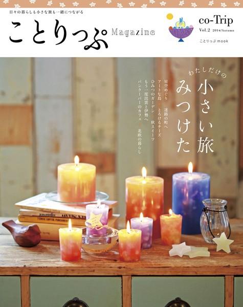 ことりっぷマガジン vol.2