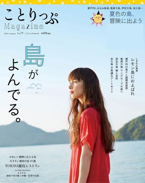 ことりっぷマガジン vol.9