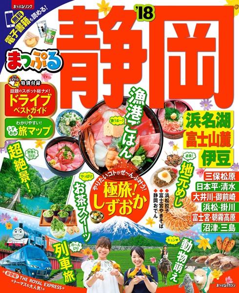 まっぷる 静岡 浜名湖・富士山麓・伊豆 '18