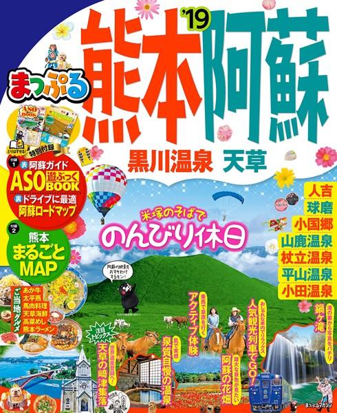 まっぷる 熊本・阿蘇 黒川温泉・天草 '19