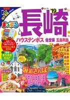 まっぷる 長崎 ハウステンボス・佐世保・五島列島 '19