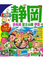まっぷる静岡 浜名湖・富士山麓・伊豆 '19