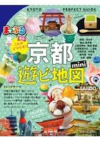 まっぷる 京都遊ビ地図mini