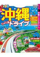 まっぷる 沖縄ちゅら海ドライブ