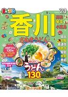 まっぷる 香川 さぬきうどん 高松・琴平・小豆島