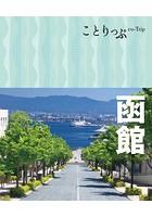 ことりっぷ函館