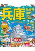 まっぷる兵庫 姫路城・神戸 但馬・淡路島