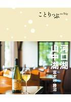 ことりっぷ河口湖・山中湖 富士山・勝沼 '19