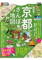 まっぷる 超詳細!京都さんぽ地図