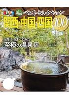 まっぷる おとなの温泉宿ベストセレクション100 関西・中国・四国