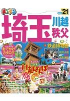 まっぷる 埼玉 川越・秩父・鉄道博物館 '21