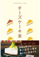 テーマガイド チーズケーキ本