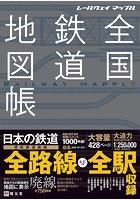 総図 レールウェイ マップル 全国鉄道地図帳