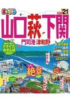 まっぷる 山口・萩・下関 門司港・津和野
