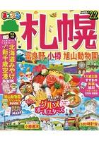 まっぷる 札幌 富良野・小樽・旭山動物園
