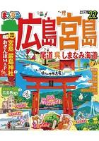 まっぷる 広島・宮島 呉・尾道・しまなみ海道