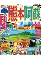 まっぷる 熊本・阿蘇 黒川温泉・天草