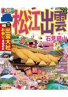 まっぷる 松江・出雲 石見銀山