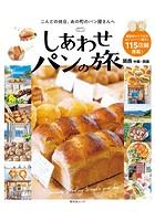 しあわせパンの旅 関西 中国・四国