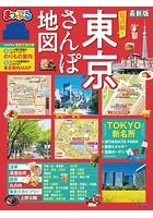 まっぷる 超詳細!東京さんぽ地図