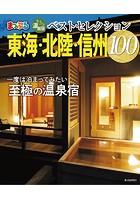 まっぷる おとなの温泉宿ベストセレクション100 東海・北陸・信州