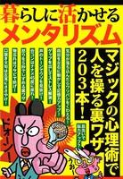 暮らしに活かせるメンタリズム★マジック...