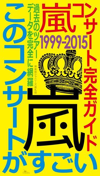嵐コンサート完全ガイド 1999‐2015―――このコンサートがすごい!