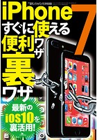iPhone7すぐに使える便利ワザ裏ワ...