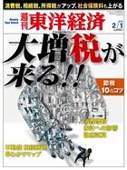 週刊東洋経済 2014年2月1日号