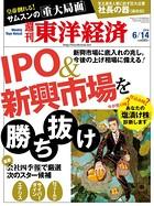 週刊東洋経済 2014年6月14日号