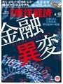 週刊東洋経済 2015年4月18日号