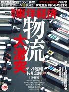 週刊東洋経済 2015年6月6日号