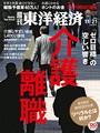 週刊東洋経済 2015年11月21日号