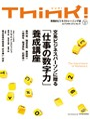 Think! AUTUMN 2014 No.051[FULL版]
