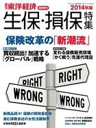 週刊東洋経済 臨時増刊 生保・損保特集