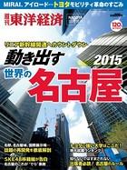 週刊東洋経済 臨時増刊 動き出す世界の名古屋