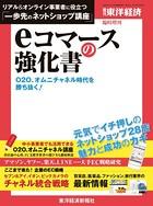 週刊東洋経済 臨時増刊 eコマースの強化書