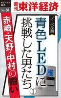 青色LEDに挑戦した男たち (1)-週刊東洋経済eビジネス新書No.81