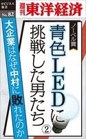 青色LEDに挑戦した男たち (2)-週刊東洋経済eビジネス新書No.82