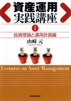 資産運用実践講座